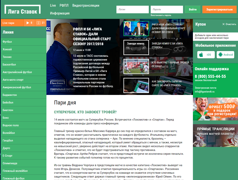 Лига ставок мобильная официальный сайт